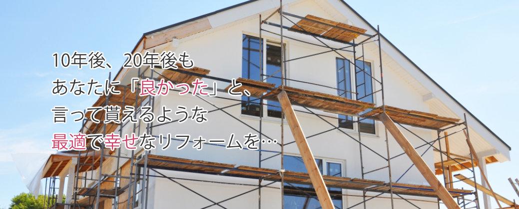 トータルリフォーム工事から屋根・外壁・玄関の修理まで