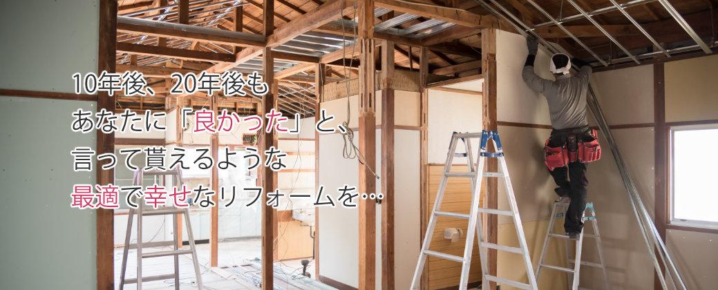 トイレ工事や浴室リフォームなど、住宅リフォームならおまかせ下さい。