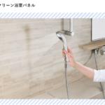 伸びの美浴室が愛される理由!タカラスタンダード 浴室リフォーム